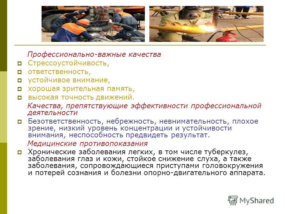 Презентацию на тему электрогазосварщик