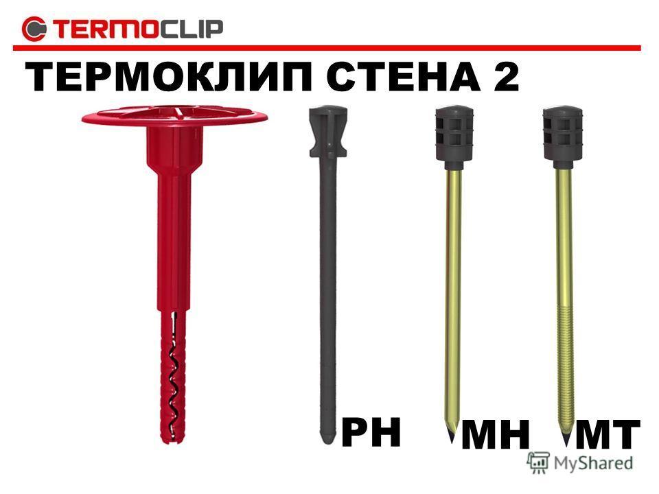 ТЕРМОКЛИП СТЕНА 2 MTMH PH