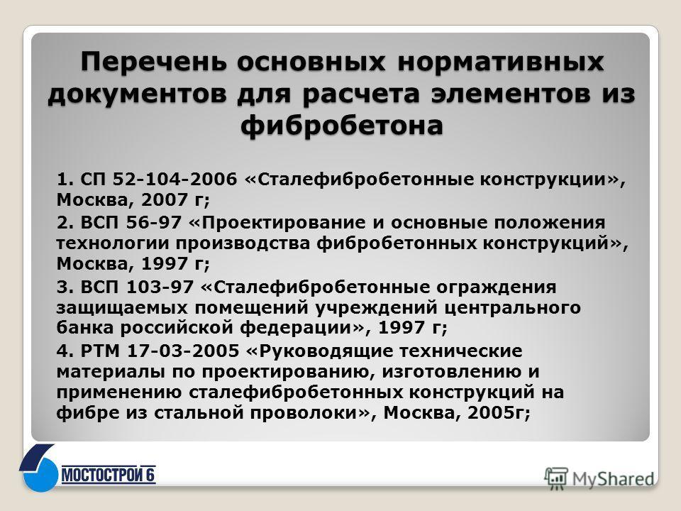 Перечень основных нормативных документов для расчета элементов из фибробетона 1. СП 52-104-2006 «Сталефибробетонные конструкции», Москва, 2007 г; 2. ВСП 56-97 «Проектирование и основные положения технологии производства фибробетонных конструкций», Мо
