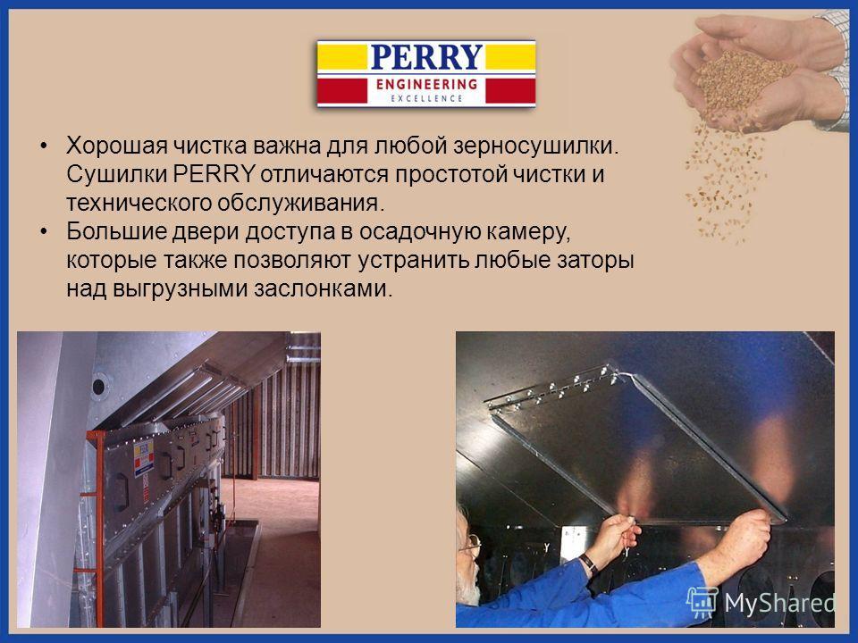 Хорошая чистка важна для любой зерносушилки. Сушилки PERRY отличаются простотой чистки и технического обслуживания. Большие двери доступа в осадочную камеру, которые также позволяют устранить любые заторы над выгрузными заслонками.