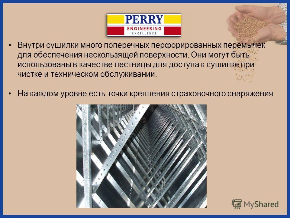 Внутри сушилки много поперечных перфорированных перемычек для обеспечения нескользящей поверхности. Они могут быть использованы в качестве лестницы для доступа к сушилке при чистке и техническом обслуживании. На каждом уровне есть точки крепления стр
