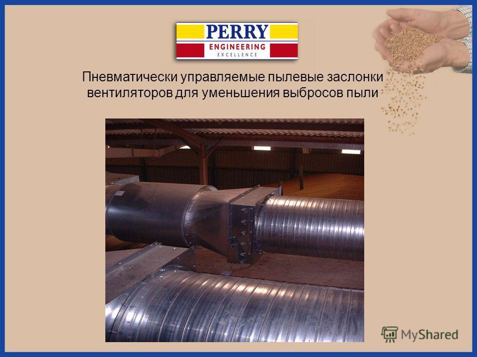 Пневматически управляемые пылевые заслонки вентиляторов для уменьшения выбросов пыли