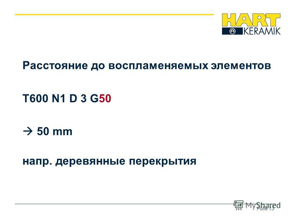 Folie 13 Расстояние до воспламеняемых элементов T600 N1 D 3 G50 50 mm напр. деревянные перекрытия