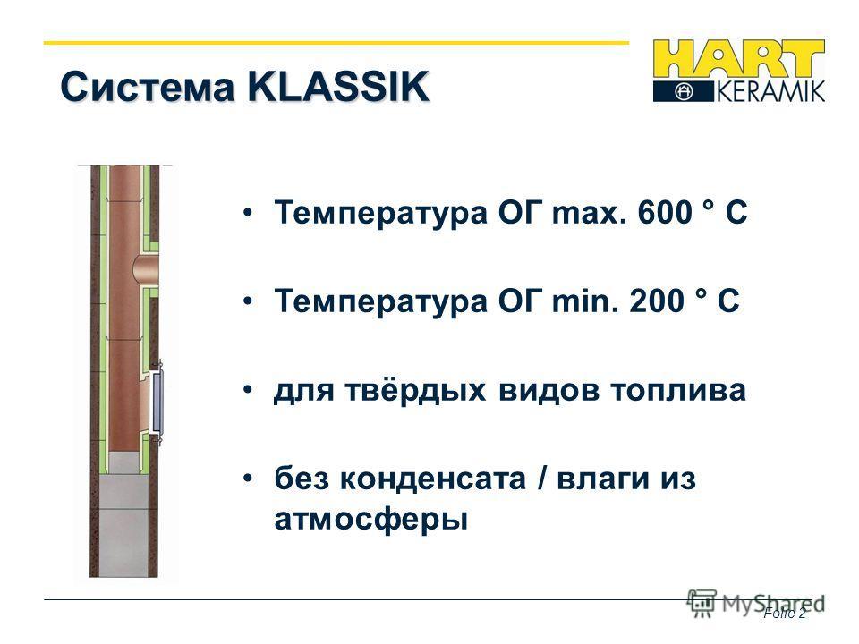 Folie 2 Система KLASSIK Температура ОГ max. 600 ° C Температура ОГ min. 200 ° C для твёрдых видов топлива без конденсата / влаги из атмосферы