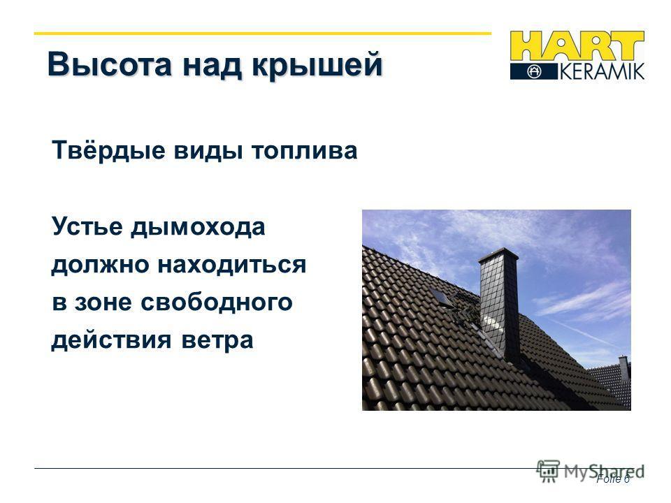Folie 6 Высота над крышей Твёрдые виды топлива Устье дымохода должно находиться в зоне свободного действия ветра