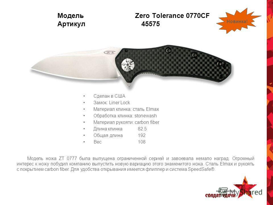 Модель Zero Tolerance 0770CF Артикул 45575 Сделан в США Замок: Liner Lock Материал клинка: сталь Elmax Обработка клинка: stonewash Материал рукояти: carbon fiber Длина клинка 82.5 Общая длина 192 Вес 108 Модель ножа ZT 0777 была выпущена ограниченной