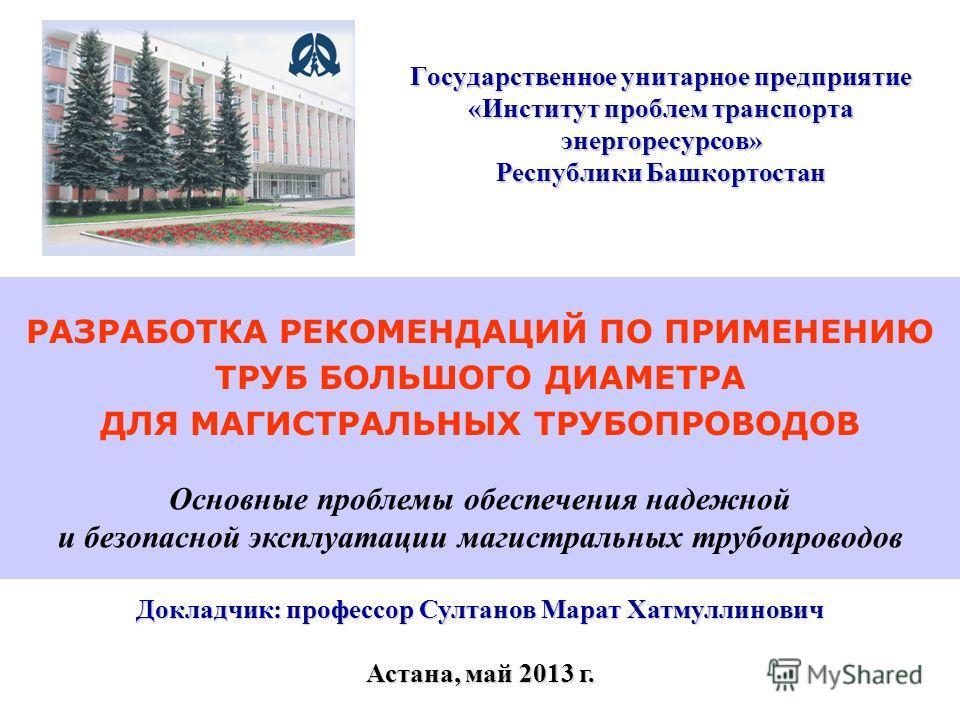 государственные унитарные предприятия учебник лекция учредителя: Россия, Москва