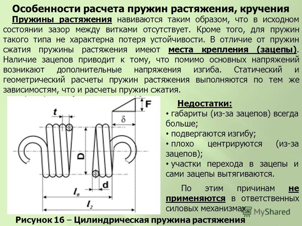 Рисунок 16 – Цилиндрическая пружина растяжения Особенности расчета пружин растяжения, кручения Пружины растяжения навиваются таким образом, что в исходном состоянии зазор между витками отсутствует. Кроме того, для пружин такого типа не характерна пот