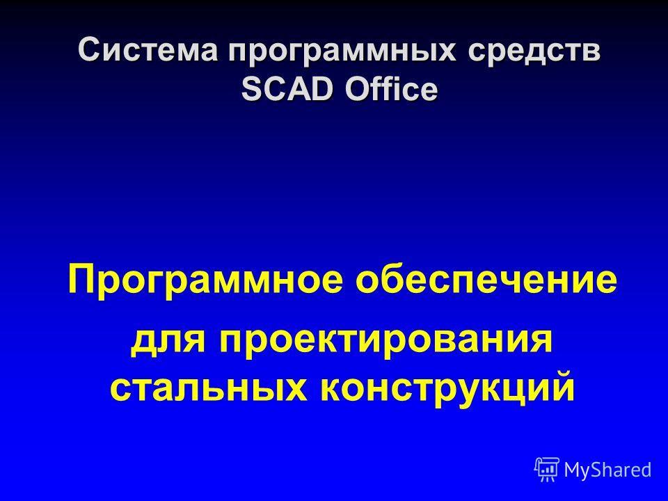 Система программных средств SCAD Office Программное обеспечение для проектирования стальных конструкций