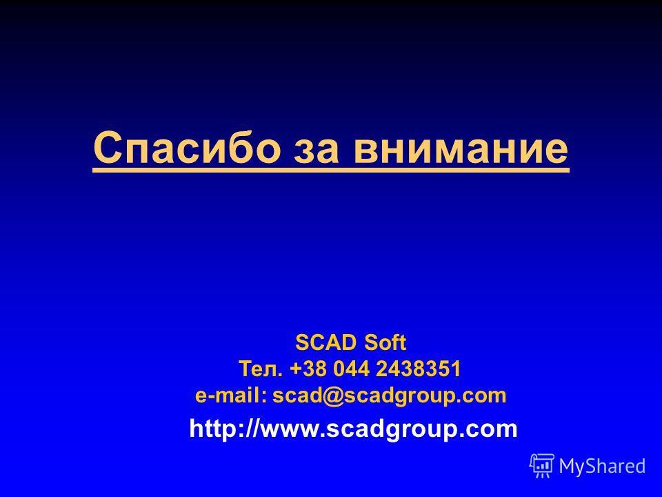 Спасибо за внимание http://www.scadgroup.com SCAD Soft Тел. +38 044 2438351 e-mail: scad@scadgroup.com