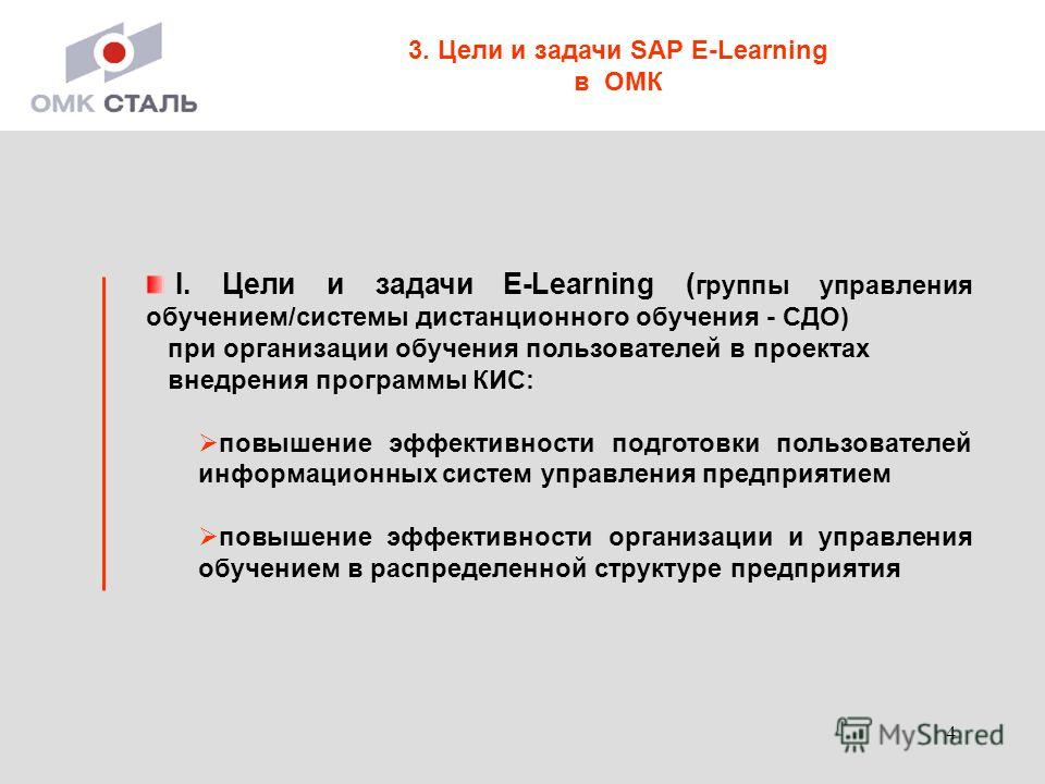 4 3. Цели и задачи SAP E-Learning в ОМК I. Цели и задачи E-Learning ( группы управления обучением/системы дистанционного обучения - СДО) при организации обучения пользователей в проектах внедрения программы КИС: повышение эффективности подготовки пол