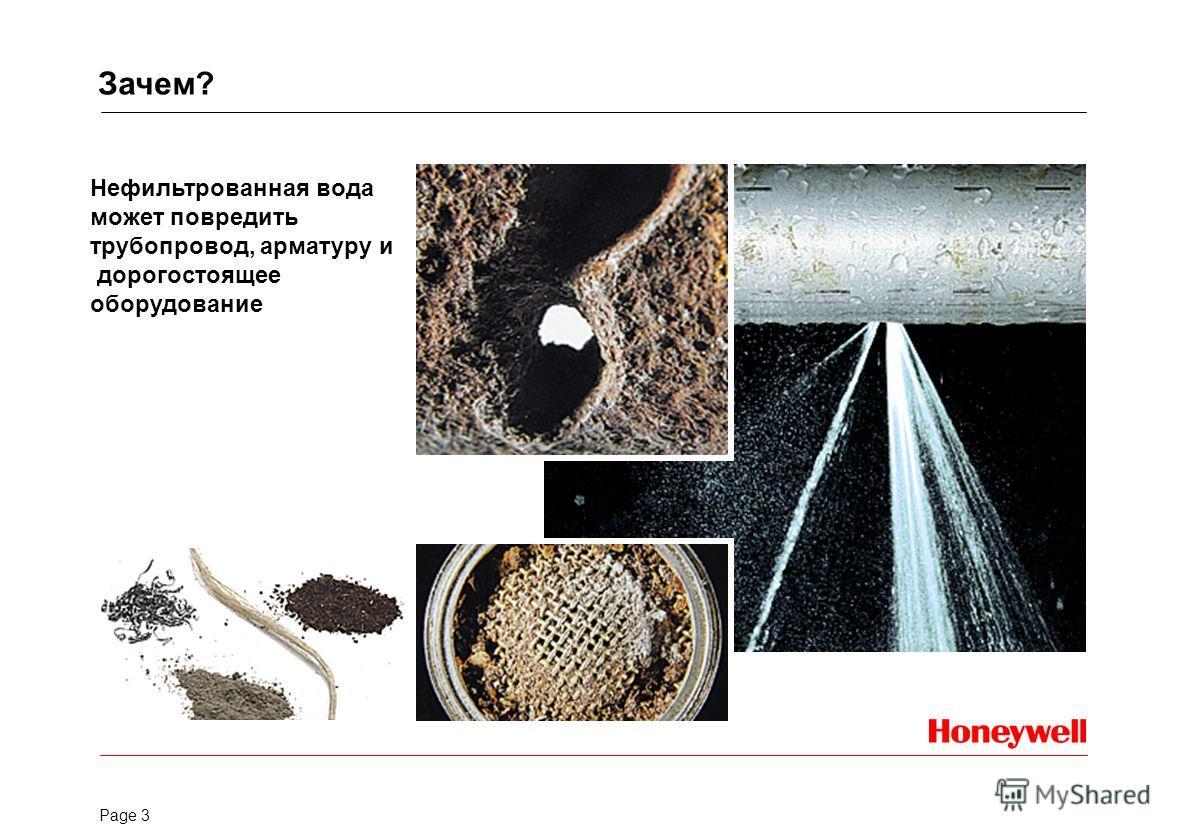 Page 3 Нефильтрованная вода может повредить трубопровод, арматуру и дорогостоящее оборудование Зачем?
