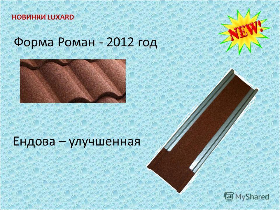 Форма Роман - 2012 год НОВИНКИ LUXARD Ендова – улучшенная