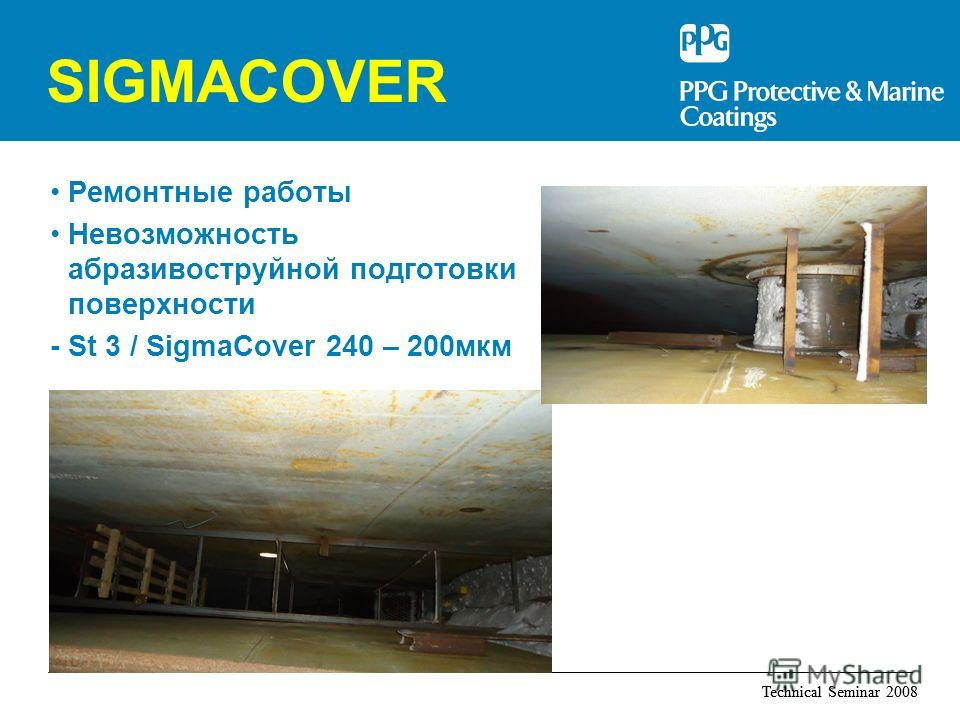 Technical Seminar 2008 SIGMACOVER Ремонтные работы Невозможность абразивоструйной подготовки поверхности - St 3 / SigmaCover 240 – 200 мкм