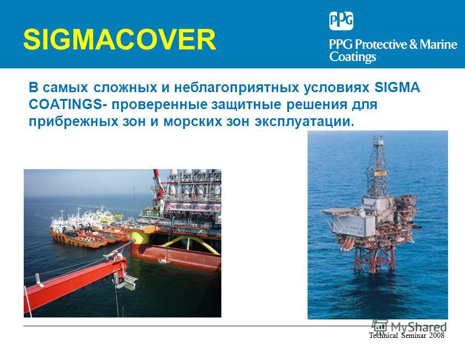 Technical Seminar 2008 SIGMAСOVER В самых сложных и неблагоприятных условиях SIGMA COATINGS- проверенные защитные решения для прибрежных зон и морских зон эксплуатации.
