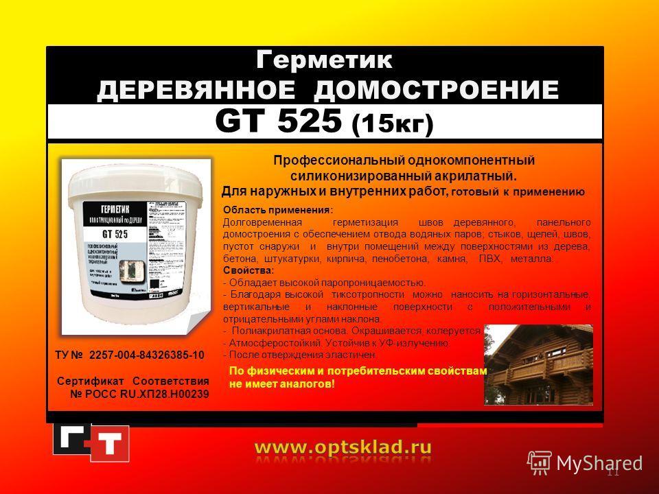 10 Герметик паропроницаемый GT 328 (15 кг) Профессиональный однокомпонентный силиконизированный акрилатный. Для наружных и внутренних работ, готовый к применению ТУ 2257-004-84326385-10 Сертификат Соответствия РОСС RU.XП28.Н00239 Температура эксплуат