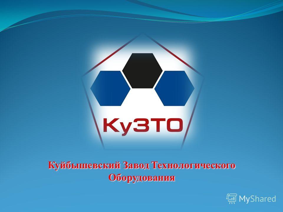 Куйбышевский Завод Технологического Оборудования