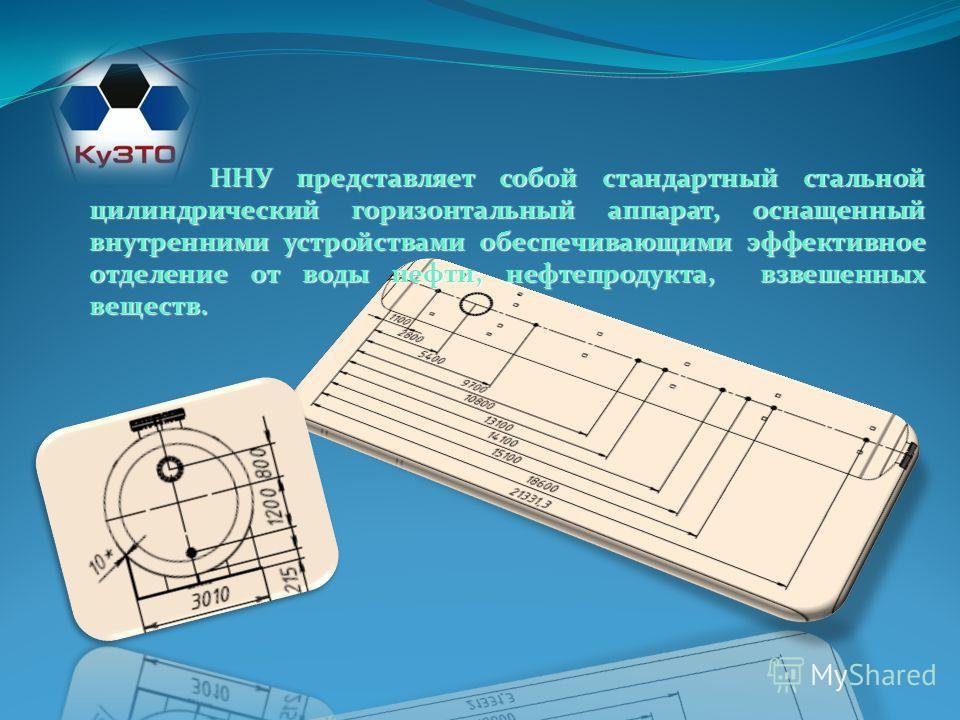 ННУ представляет собой стандартный стальной цилиндрический горизонтальный аппарат, оснащенный внутренними устройствами обеспечивающими эффективное отделение от воды нефти, нефтепродукта, взвешенных веществ. ННУ представляет собой стандартный стальной