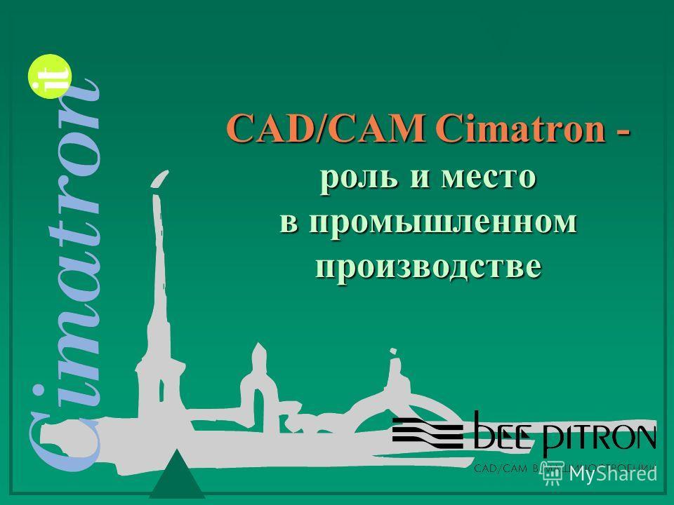 CAD/CAM Cimatron - роль и место в промышленном производстве