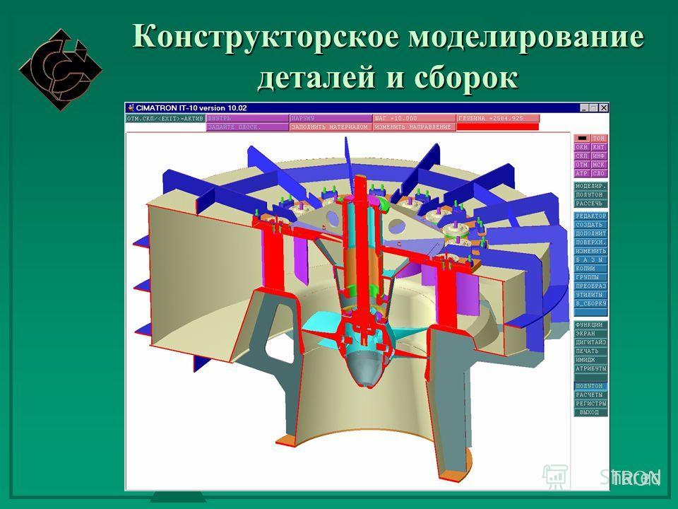 Конструкторское моделирование деталей и сборок