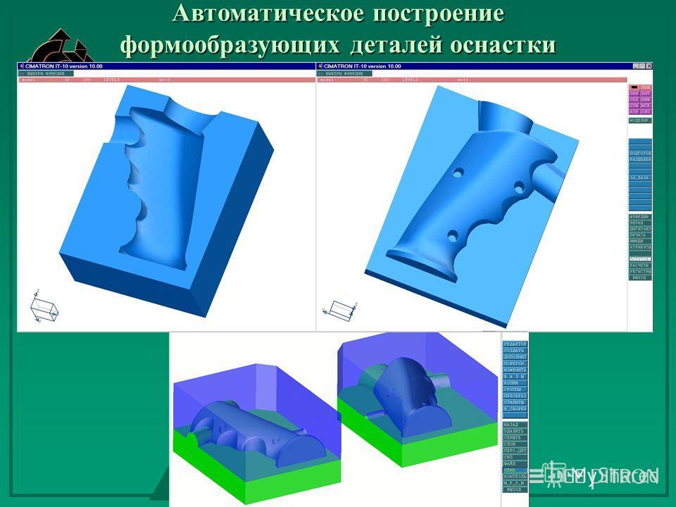 Автоматическое построение формообразующих деталей оснастки
