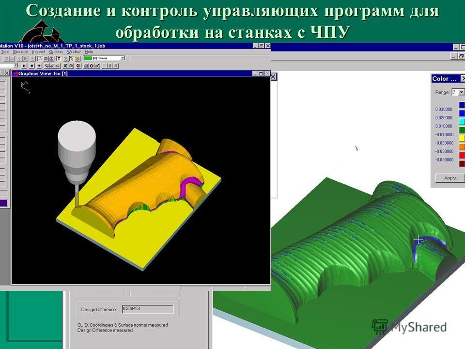 Создание и контроль управляющих программ для обработки на станках с ЧПУ