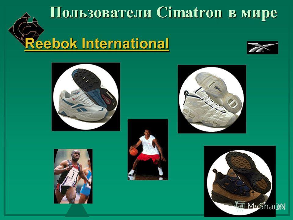 8 Reebok International Пользователи Cimatron в мире