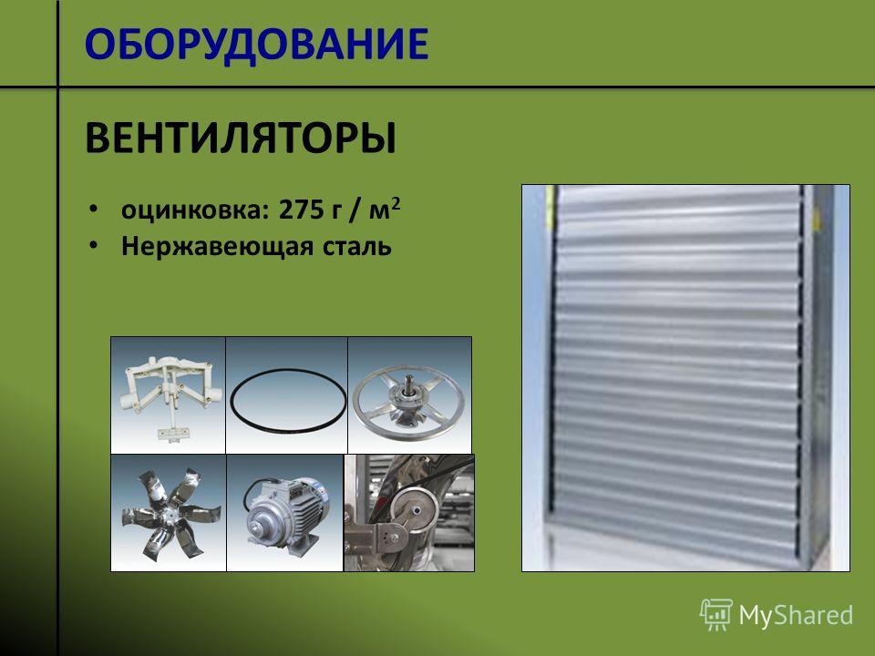 ОБОРУДОВАНИЕ ВЕНТИЛЯТОРЫ оцинковка: 275 г / м 2 Нержавеющая сталь