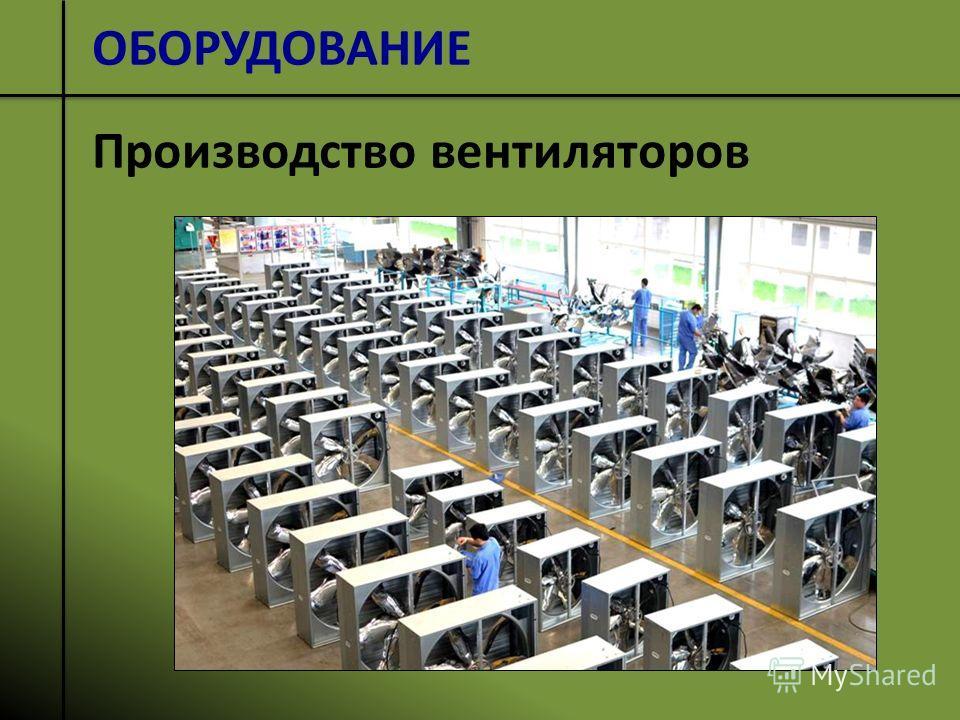 ОБОРУДОВАНИЕ Производство вентиляторов