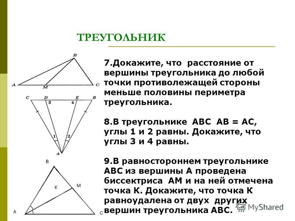 ТРЕУГОЛЬНИК 7.Докажите, что расстояние от вершины треугольника до любой точки противолежащей стороны меньше половины периметра треугольника. 8. В треугольнике АВС АВ = АС, углы 1 и 2 равны. Докажите, что углы 3 и 4 равны. 9. В равностороннем треуголь
