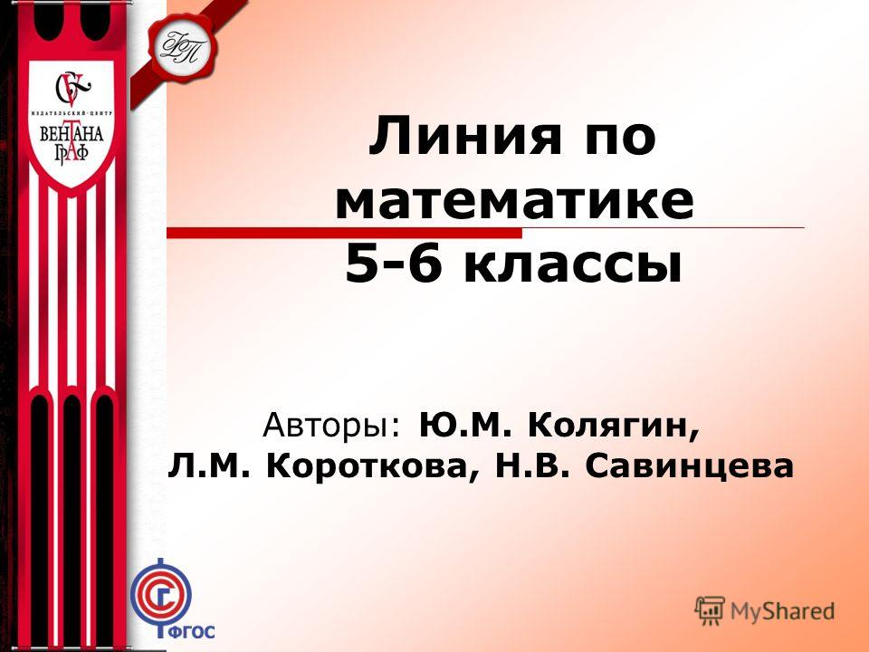 Линия по математике 5-6 классы Авторы: Ю.М. Колягин, Л.М. Короткова, Н.В. Савинцева