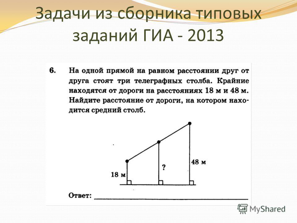 Задачи из сборника типовых заданий ГИА - 2013