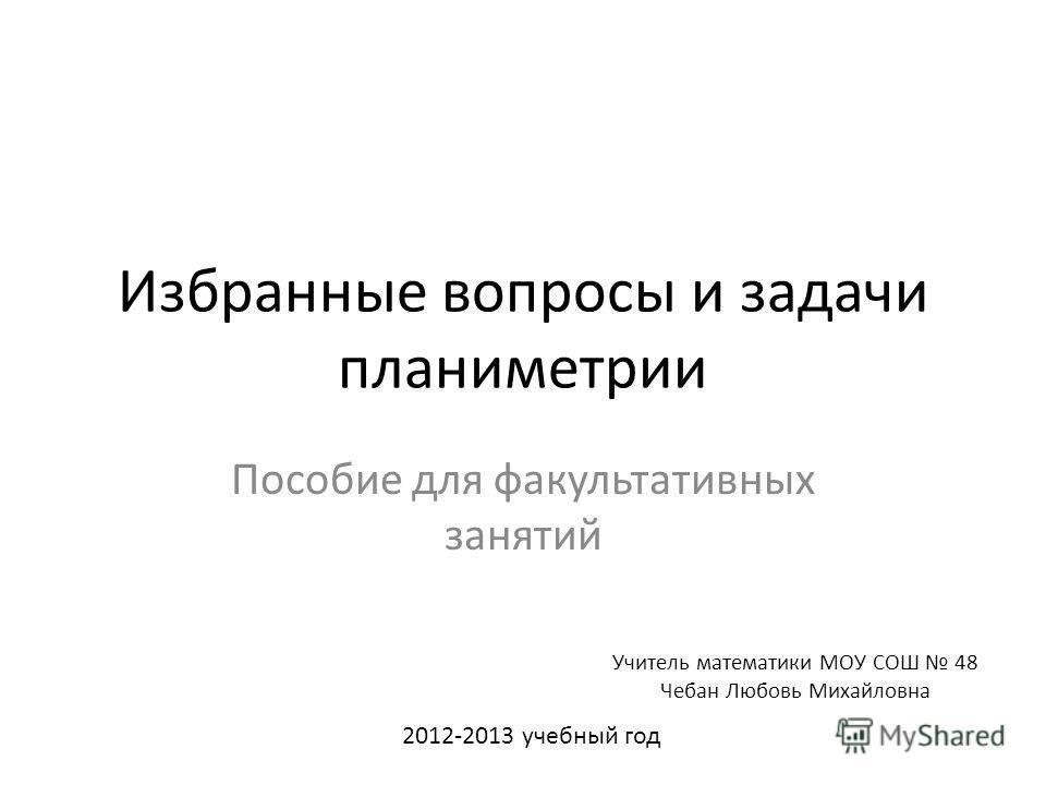 пособие 2013 год: