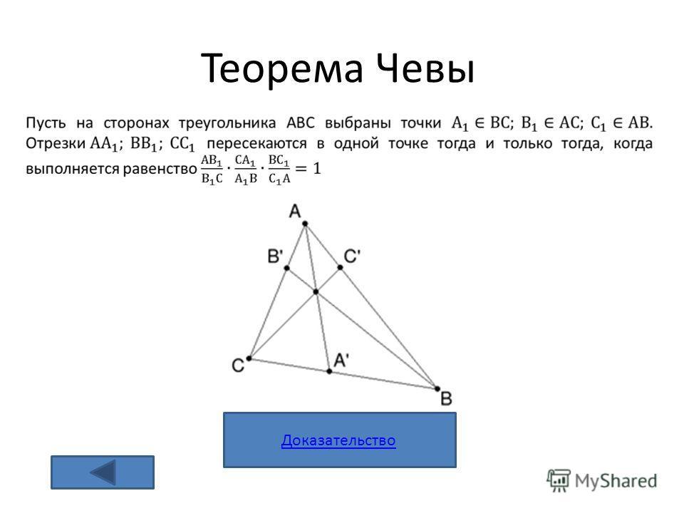 Теорема Чевы Доказательство