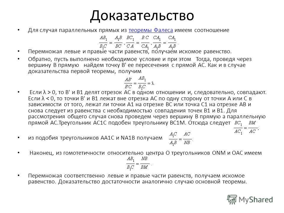 Для случая параллельных прямых из теоремы Фалеса имеем соотношение теоремы Фалеса Перемножая левые и правые части равенств, получаем искомое равенство. Обратно, пусть выполнено необходимое условие и при этом Тогда, проведя через вершину B прямую найд