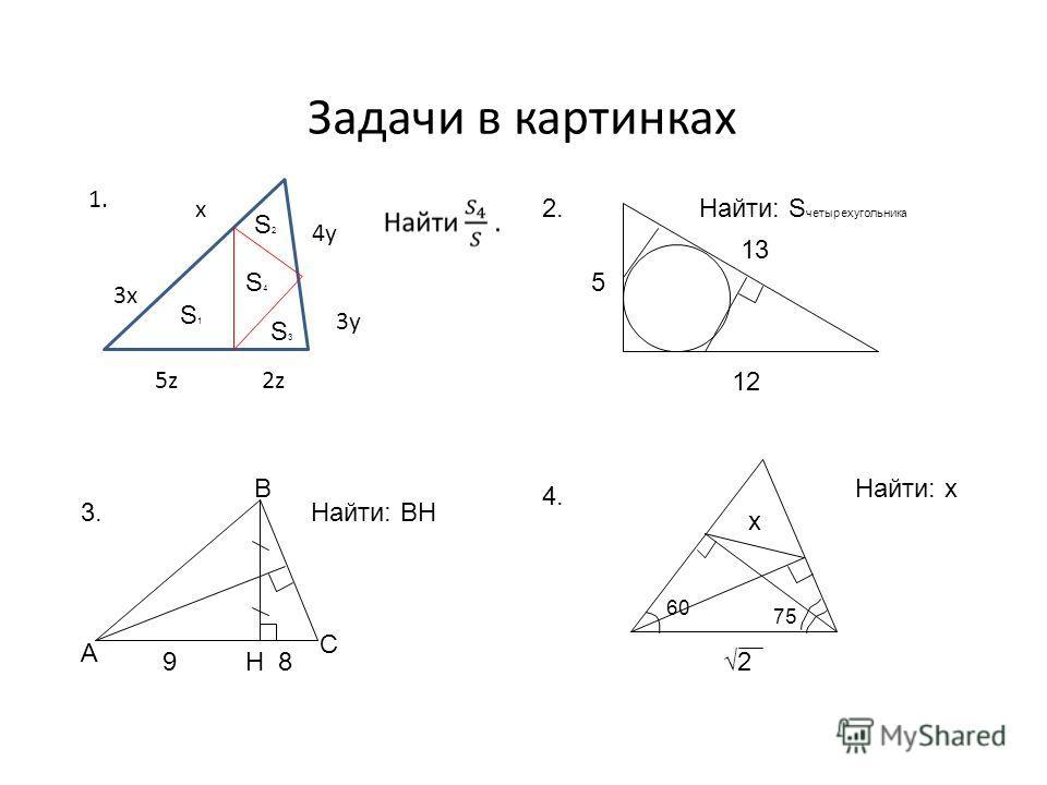 Задачи в картинках x 3x 4y 3y 2z5z 1. S4S4 S3S3 S1S1 S2S2 2.2. 5 13 12 Найти: S четырехугольника 3. 98 А В С Н Найти: ВН 4. 60 75 х Найти: х 2