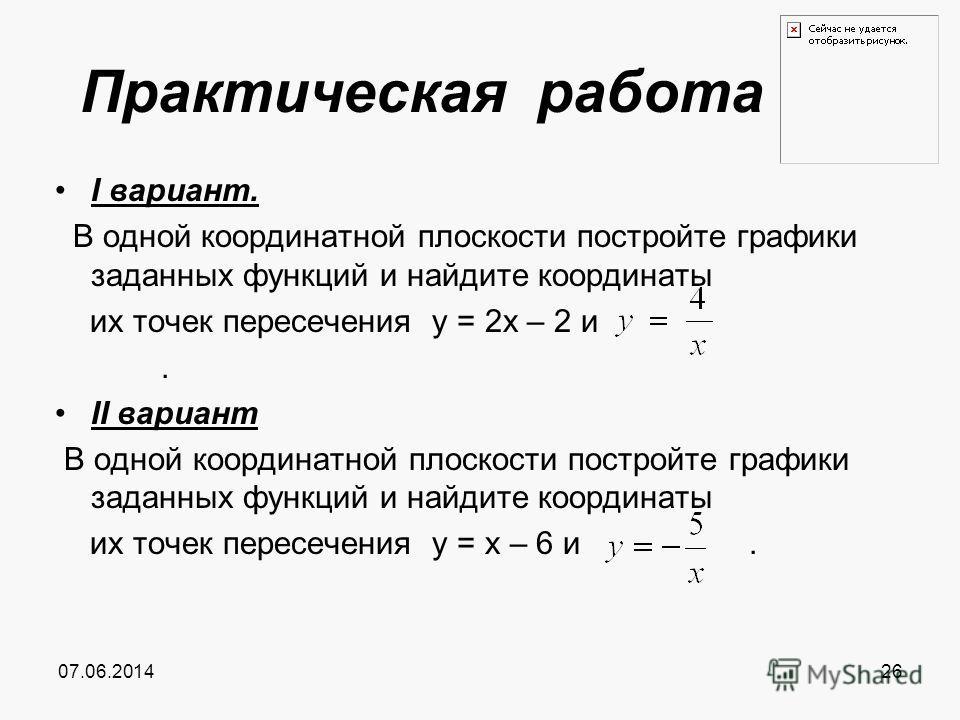 07.06.201426 Практическая работа I вариант. В одной координатной плоскости постройте графики заданных функциий и найдите координаты их точек пересечения у = 2 х – 2 и. II вариант В одной координатной плоскости постройте графики заданных функциий и на