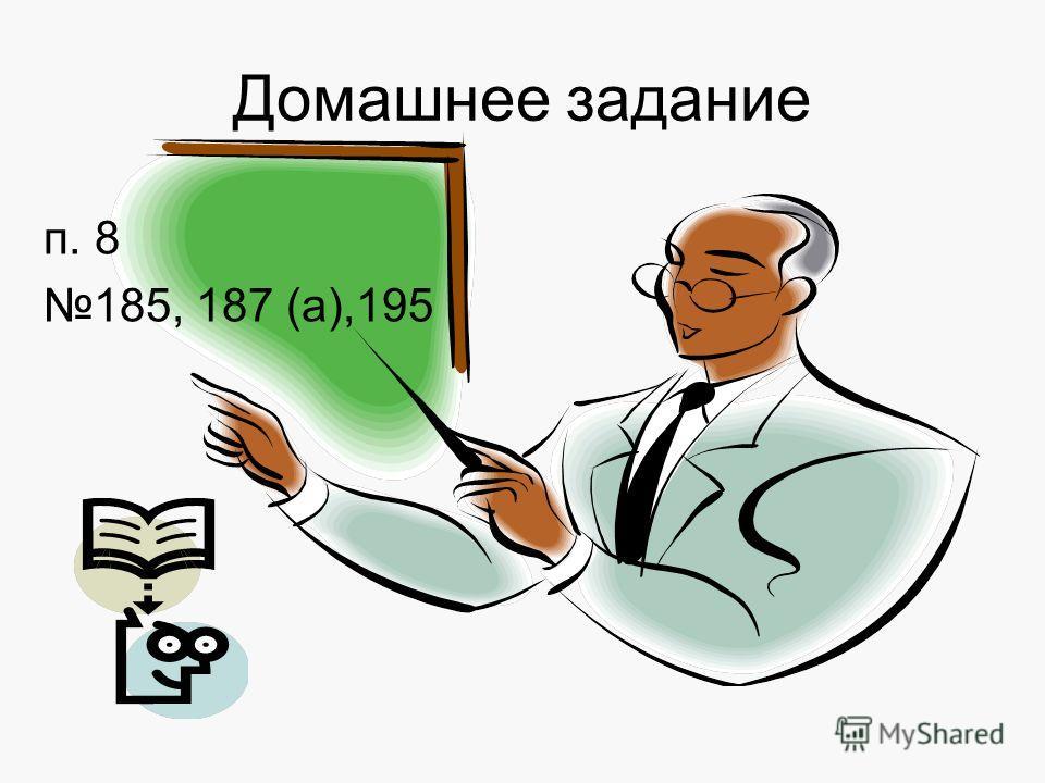 Домашнее задание п. 8 185, 187 (а),195