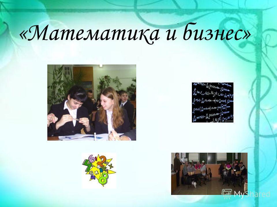 «Математика и бизнес»