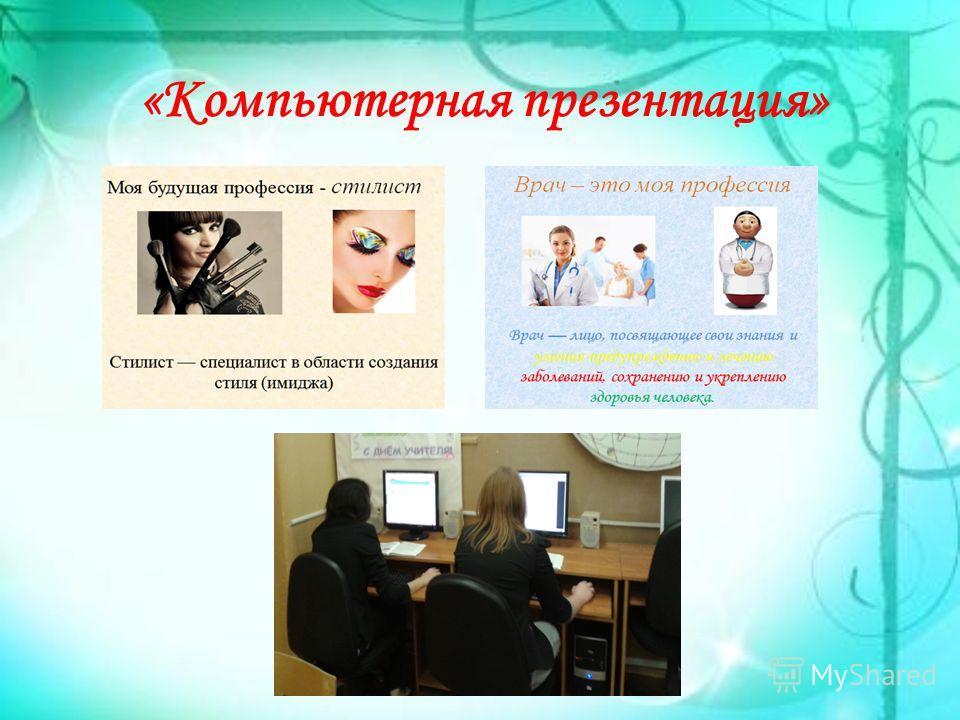 «Компьютерная презентация»