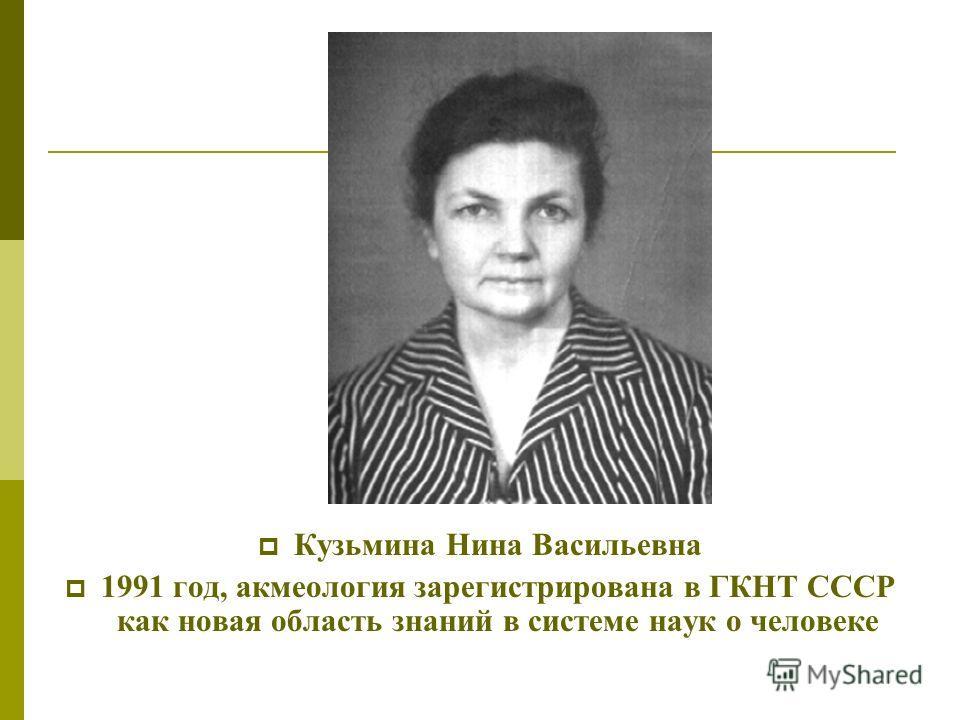 Кузьмина Нина Васильевна 1991 год, акмеология зарегистрирована в ГКНТ СССР как новая область знаний в системе наук о человеке