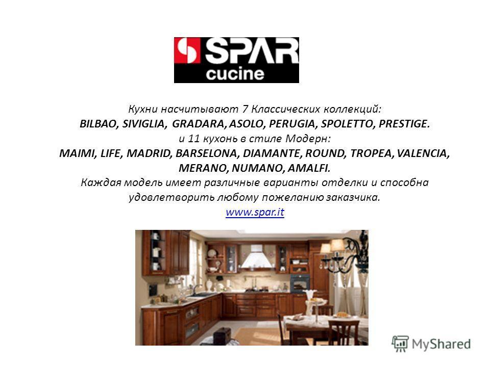 Кухни насчитывают 7 Классических коллекций: BILBAO, SIVIGLIA, GRADARA, ASOLO, PERUGIA, SPOLETTO, PRESTIGE. и 11 кухонь в стиле Модерн: MAIMI, LIFE, MADRID, BARSELONA, DIAMANTE, ROUND, TROPEA, VALENCIA, MERANO, NUMANO, AMALFI. Каждая модель имеет разл