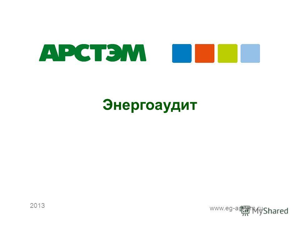 Рекомендации по выбору технических решений для АИИС ОРЭ э 2013 www.eg-arstem.ru Энергоаудит