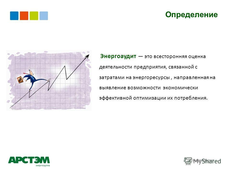Определение Энергоаудит Энергоаудит это всесторонняя оценка деятельности предприятия, связанной с затратами на энергоресурсы, направленная на выявление возможности экономически эффективной оптимизации их потребления.