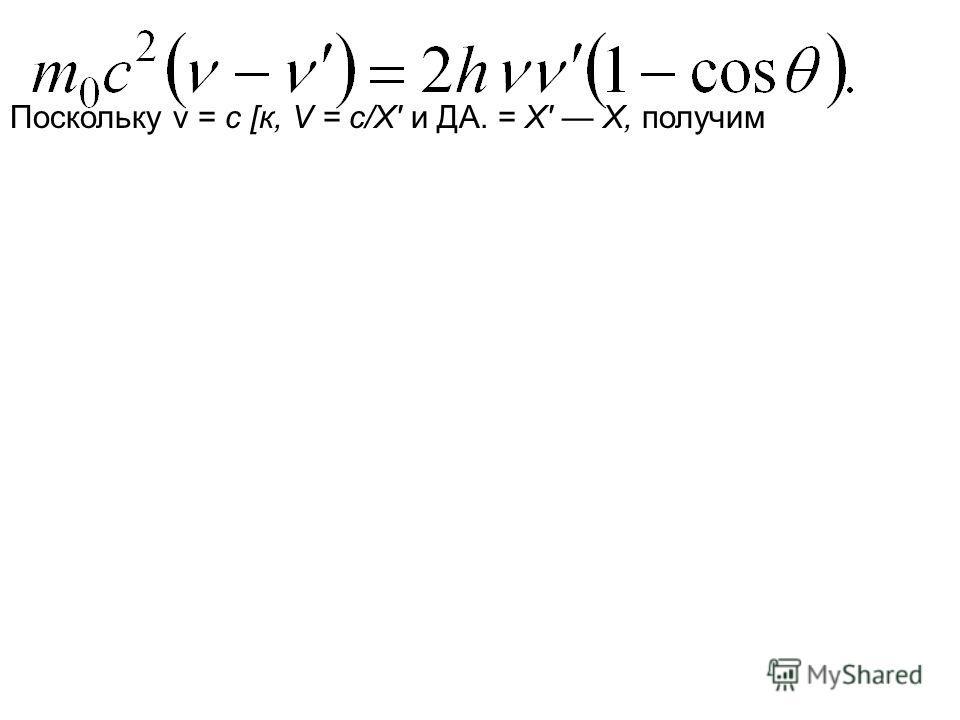 Поскольку v = с [к, V = с/Х' и ДА. = X' X, получим