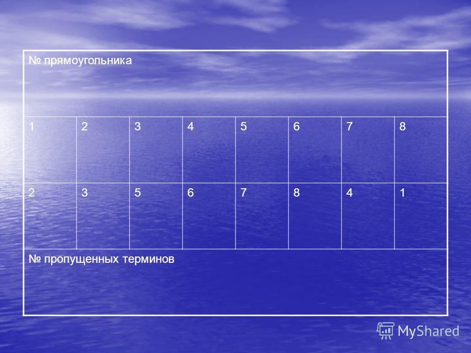 прямоугольника 12345678 23567841 пропущенных терминов