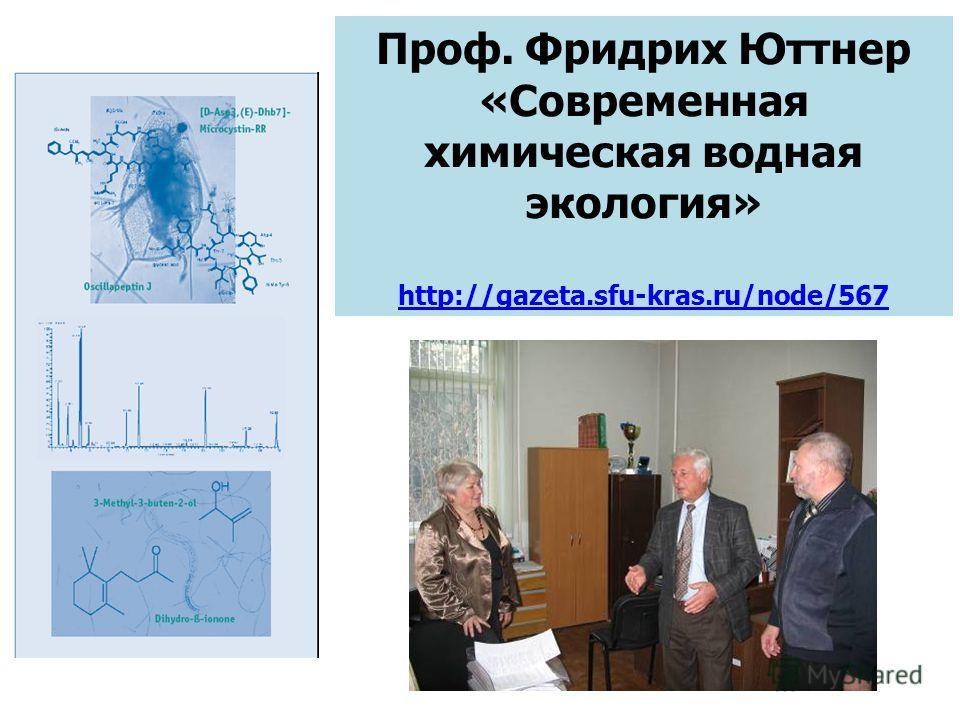 Проф. Фридрих Юттнер «Современная химическая водная экология» http://gazeta.sfu-kras.ru/node/567
