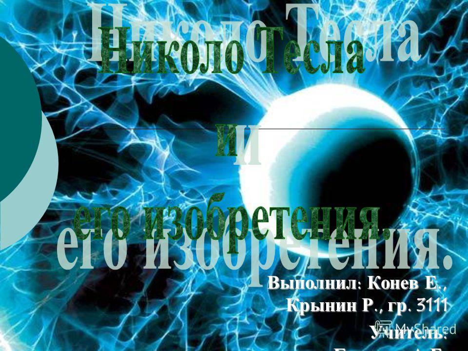 Выполнил: Конев Е., Крынин Р., гр. 3111 Учитель: ГордееваА.Е.