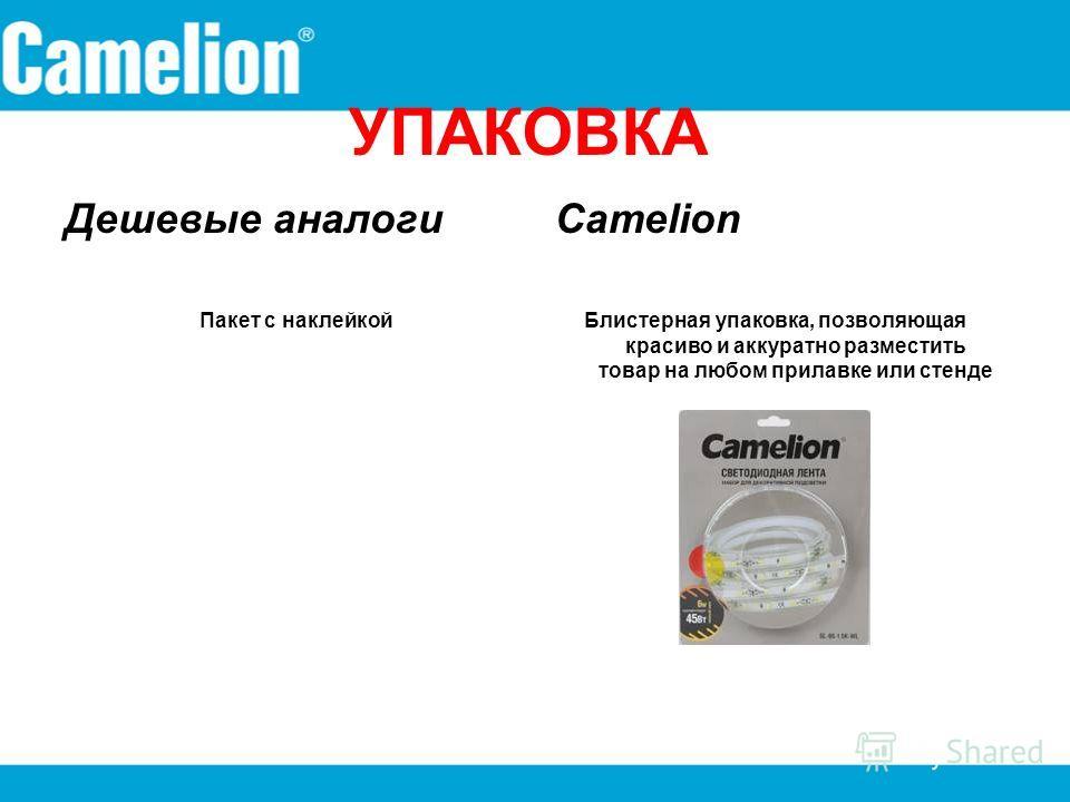 УПАКОВКА Дешевые аналоги Пакет с наклейкой Camelion Блистерная упаковка, позволяющая красиво и аккуратно разместить товар на любом прилавке или стенде