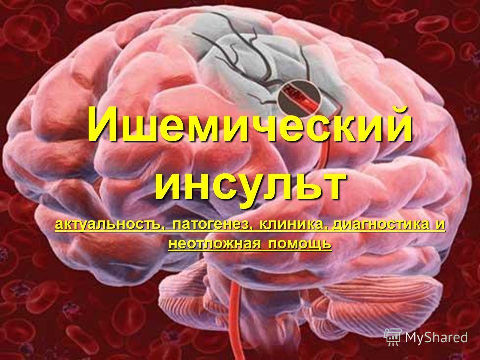 Ишемический инсульт актуальность, патогенез, клиника, диагностика и неотложная помощь